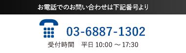 お電話でのお問い合わせは下記番号より Tel:03-6887-1302