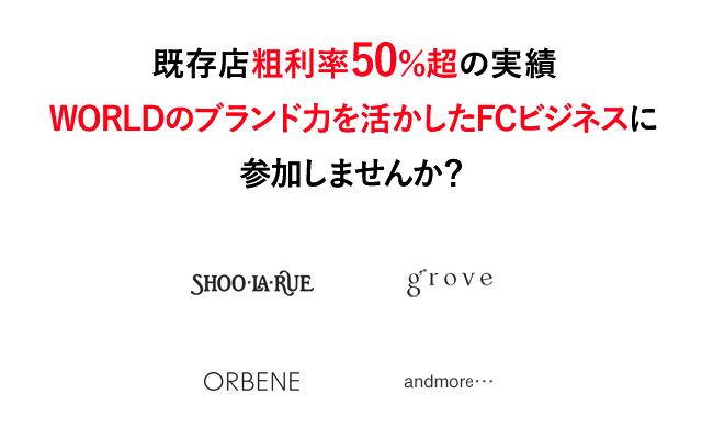 既存店粗利率50%超の実績 WORLDのブランド力を活かしたFCビジネスに参加しませんか?