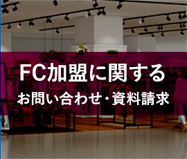 FC加盟に関するお問い合わせ・資料請求