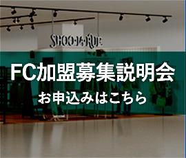 FC加盟に関する説明会情報